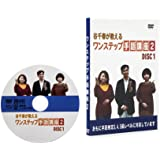谷先生のワンステップ手話講座2disc1 [DVD]