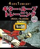 4小節を1分繰り返す!ギター・ループ・トレーニング[ROCK/BLUES編](CD付)