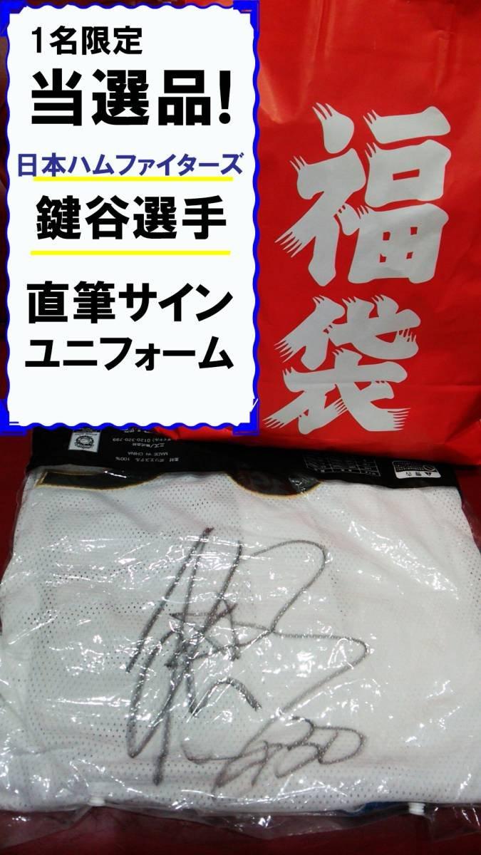 福袋日本ハムファイターズ 鍵谷陽平 直筆サイン入りユニフォーム 当選 B07D9WJVJB