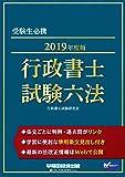 行政書士 試験六法 2019年度 (W(WASEDA)セミナー)