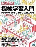 試して学ぶ 機械学習入門 ~Pythonで作って、動かして身につける~
