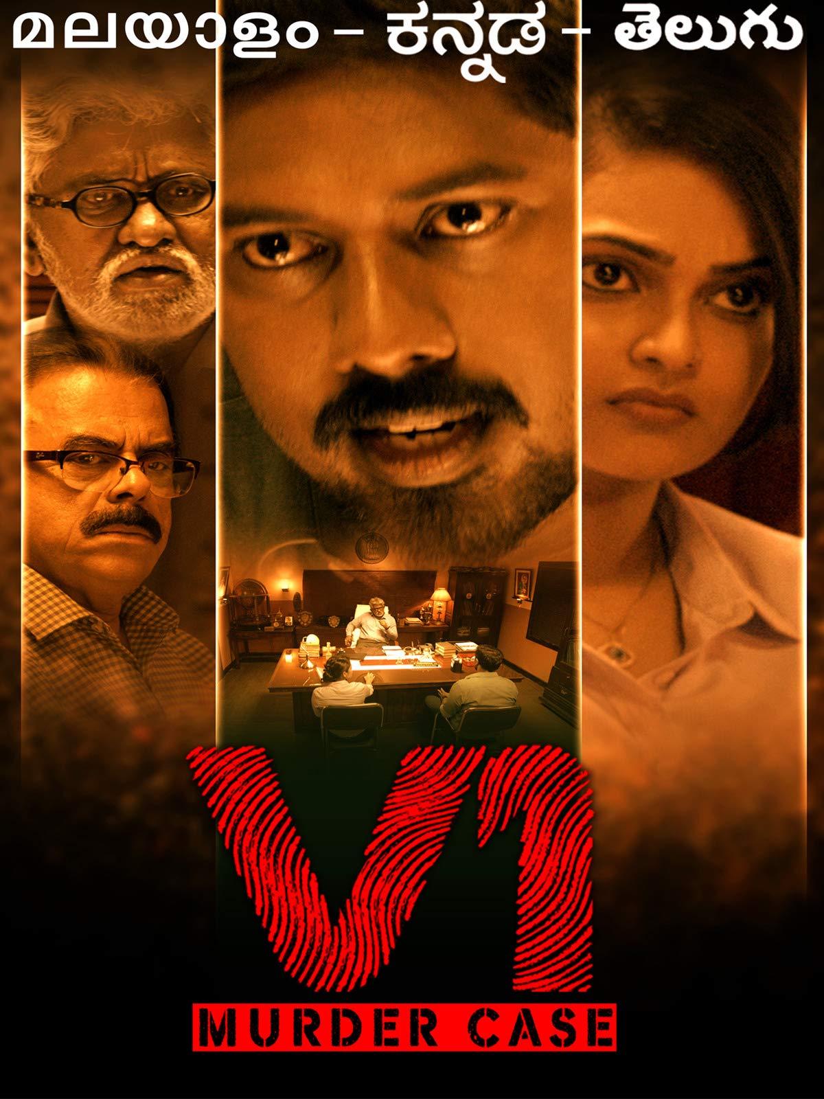 V1 Murder Case (Telugu)