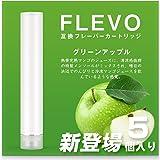 FLEVO 互換 フレーバーカートリッジ グリーンアップル味 5個入り (ホワイト、パールホワイト)
