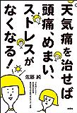 天気痛を治せば頭痛、めまい、ストレスがなくなる! (扶桑社BOOKS)