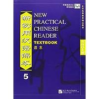新实用汉语课本(5)