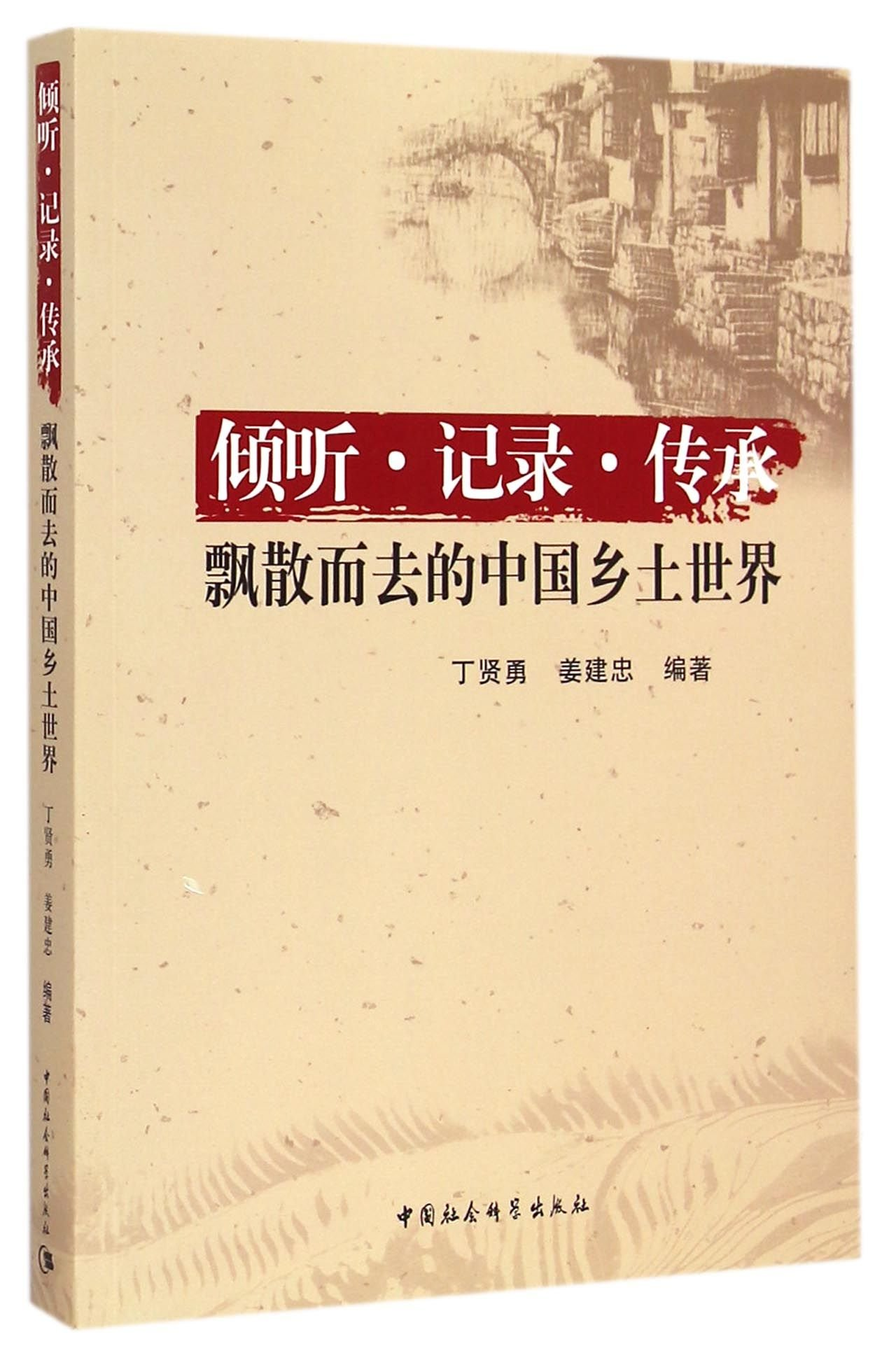 Listen, Record and Inherit (Local World in China That is Drifting Away) (Chinese Edition) pdf