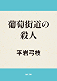 葡萄街道の殺人 (角川文庫)