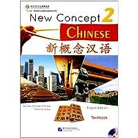 新概念汉语课本2(附光盘)