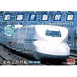 追跡! 新幹線 東海道新幹線 SXD-3004 [DVD]