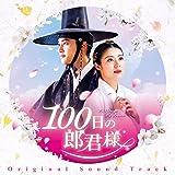 【Amazon.co.jp限定】100日の郎君様 オリジナルサウンドトラック(特典:55mm缶バッジ(1種))