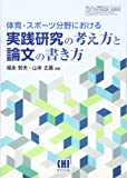 体育・スポーツ分野における実践研究の考え方と論文の書き方 (体育・スポーツ・健康科学テキストブックシリーズ)