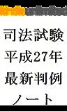 司法試験平成27年最新判例ノート