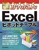 今すぐ使えるかんたん Excelピボットテーブル [Excel 2013/2010/2007対応版]