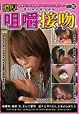 濃厚咀嚼接吻 [DVD]