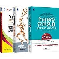 全面预算管理实践+ 全面预算管理:让企业全员奔跑 + 全面预算管理2.0:解开管理者8大难题的钥匙 套装3册 引领中国企业预算实践的指导手册
