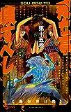 双亡亭壊すべし (15) (少年サンデーコミックス)