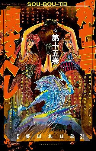 双亡亭壊すべし(15) (少年サンデーコミックス) Kindle版
