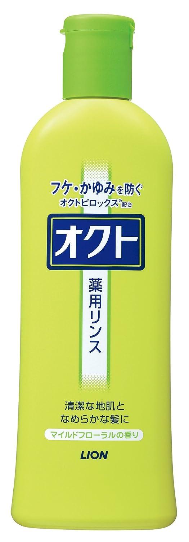 【オクト】 薬用リンスのサムネイル