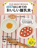作り方・進め方が1冊でわかる 【決定版】はじめてのおいしい離乳食 (ハッピーマタニティBOOK)