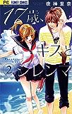 17歳、キスとジレンマ(2) (フラワーコミックス)