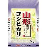 【精米】山形県産 精米 コシヒカリ 5kg 平成29年産