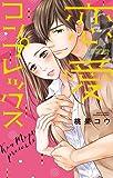 恋愛コンプレックス (ミッシィコミックスYLC Collection)
