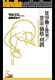 賃労働と資本/賃金・価格・利潤 (光文社古典新訳文庫)