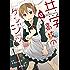共学高校のゲンジツ(6) (ビッグコミックススペシャル)