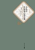 卡夫卡中短篇小说全集(世界经典文学名著;人民文学最新修订版) (名著名译丛书)