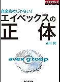 エイベックスの正体 週刊ダイヤモンド 特集BOOKS