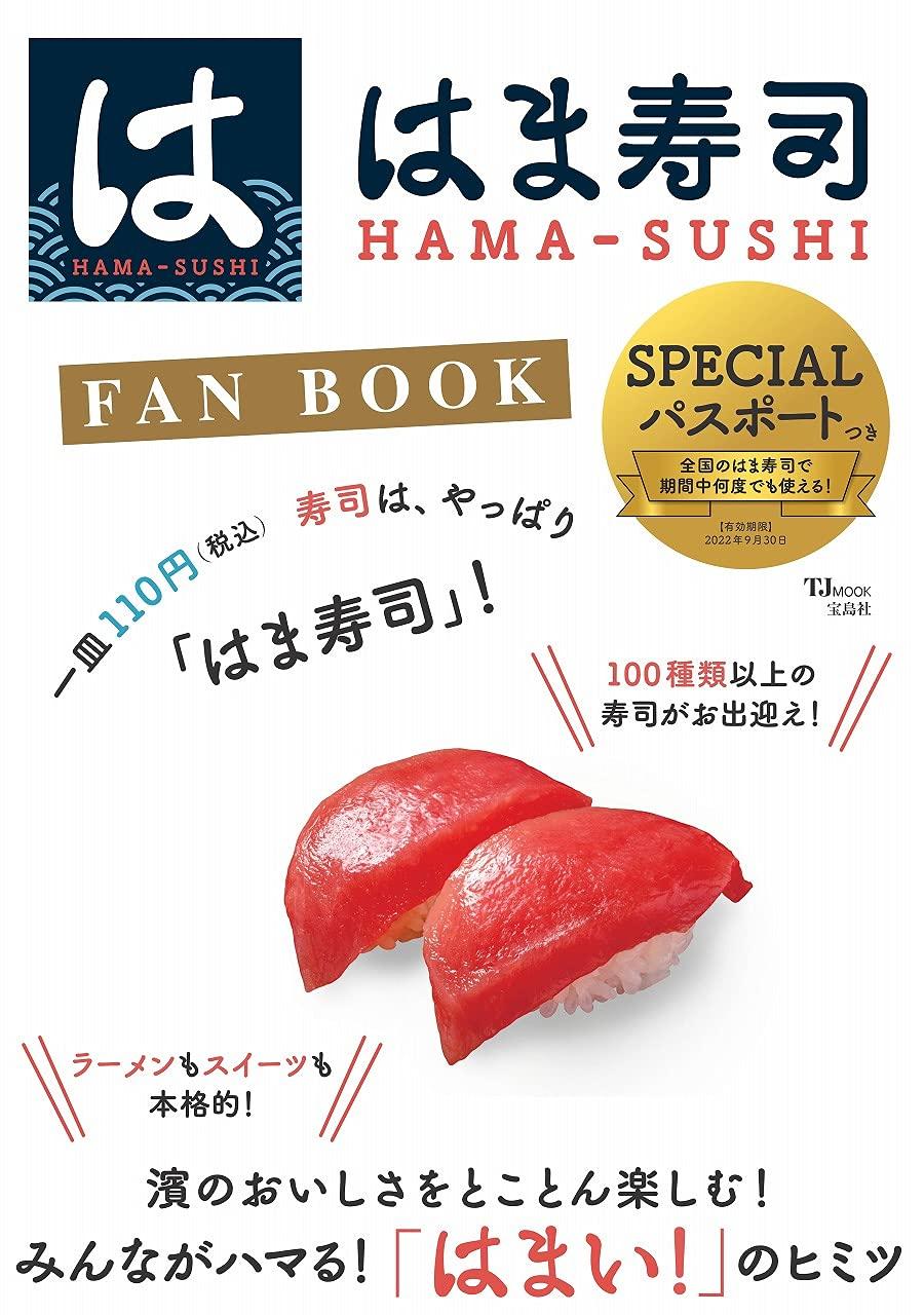 ムック本付録【はま寿司 FAN BOOK】年間スペシャルパスポート付き!2021年9月28日発売