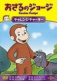 おさるのジョージ チャレンジチャーキー [DVD]