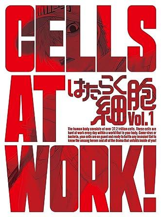 Amazon.co.jp | はたらく細胞 1(...