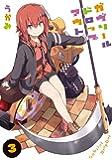 ガヴリールドロップアウト (3) (電撃コミックスNEXT)