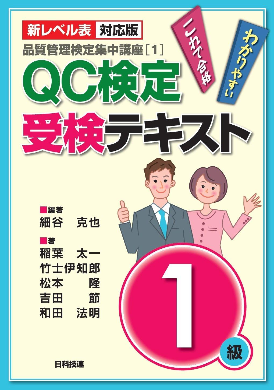 QC検定受検テキスト1級