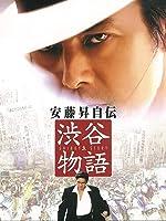 安藤昇自伝 渋谷物語