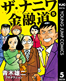 ザ・ナニワ金融道 5 (ヤングジャンプコミックスDIGITAL)