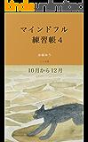 マインドフル練習帳4