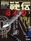 月刊 秘伝 2018年 01月号