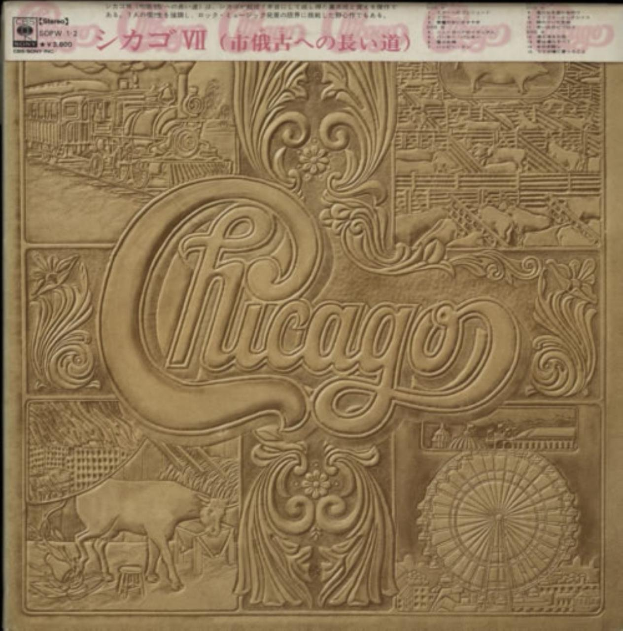 Chicago Ranking TOP19 VII Complete Free Shipping
