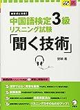中国語検定3級リスニング試験「聞く技術」―新形式に対応!