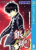 銀魂 モノクロ版 8 (ジャンプコミックスDIGITAL)