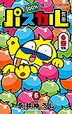100%パスカル先生(6) (てんとう虫コミックス)