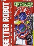 Getter Robot: 2