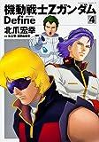機動戦士Ζガンダム Define (4) (カドカワコミックス・エース)