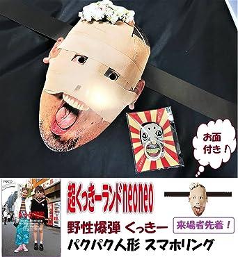 Amazon.co.jp | 超くっきーラン...