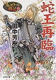 蛇王再臨: アルスラーン戦記13 (光文社文庫)