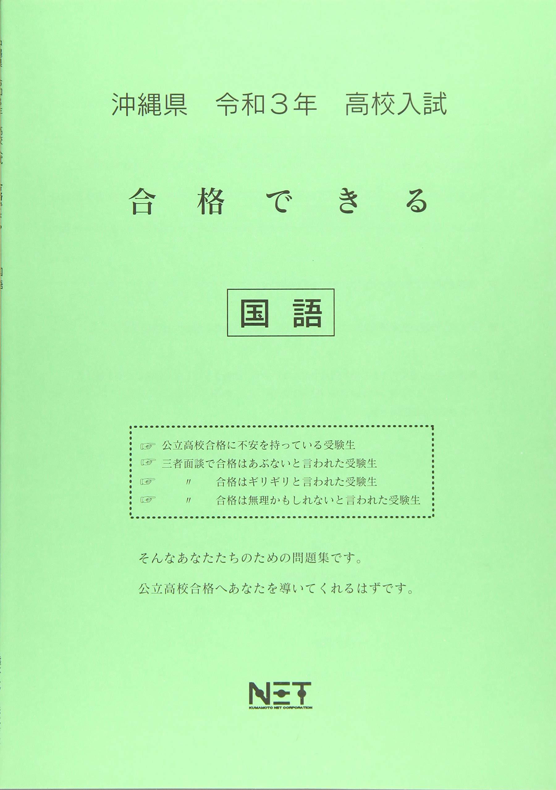 県 入試 沖縄 高校