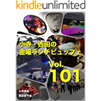 Kodera Nishida no Kinyou Lunchbuffet Volume 101 (Japanese Edition)