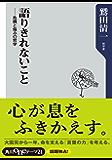 語りきれないこと 危機と傷みの哲学 (角川oneテーマ21)